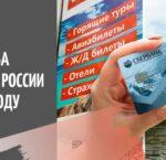 Туристический кешбек по России